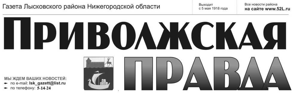 «Приволжская правда» г. Лысково